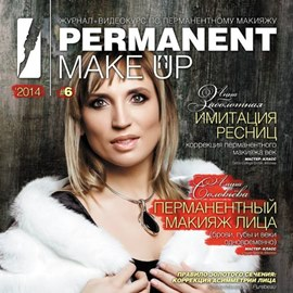 Permanent Make UP #6+DVD