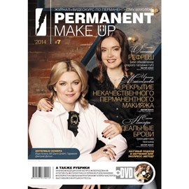 PERMANENT Make-Up 2014 №7