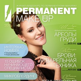 PERMANENT Make-Up 2015 №8