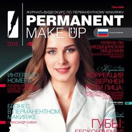 PERMANENT Make-Up 2015 №9