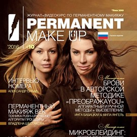 PERMANENT Make-Up 2016 №10